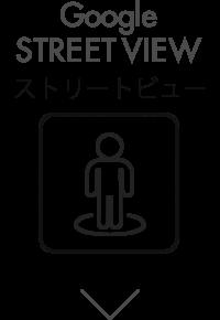 Google STREET VIEW ストリートビュー