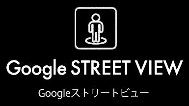 Google STREET VIEW Googleストリートビュー