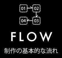FLOW 制作の基本的な流れ
