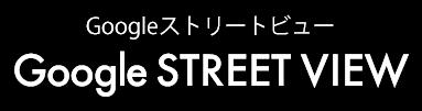 Googleストリートビュー Google STREET VIEW