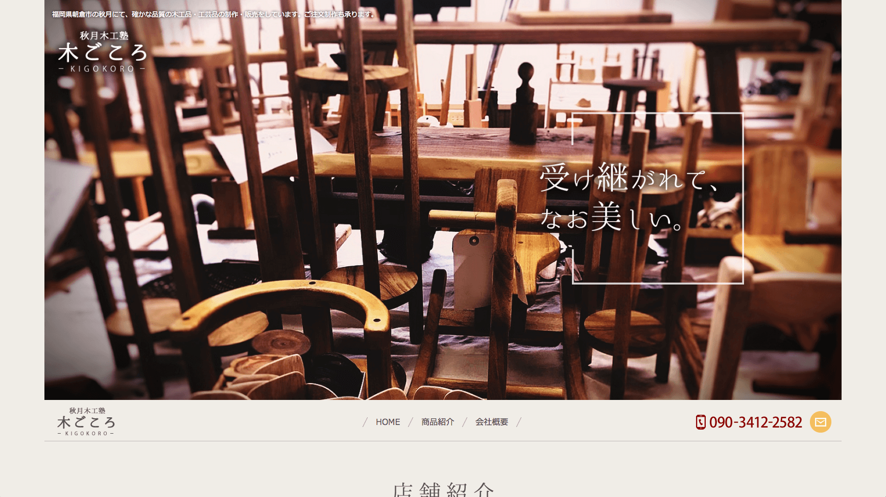 秋月木工塾「木ごころ」