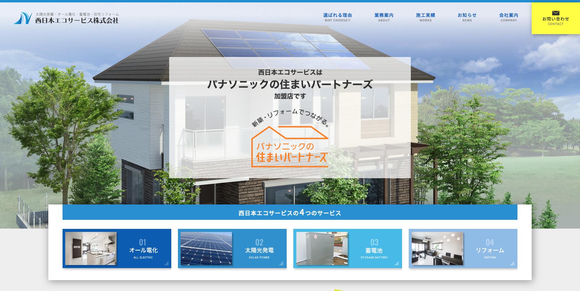 西日本エコサービス株式会社